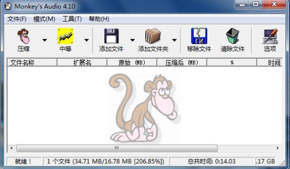 将APE文件解压为WAV文件的软件Monkey's Audio
