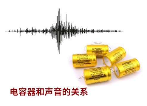 电容器和声音的关系
