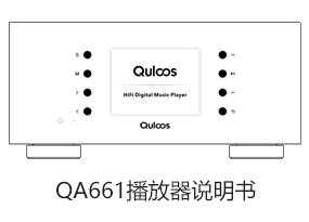 乾龙盛QA661纯数字播放器-中英文说明书
