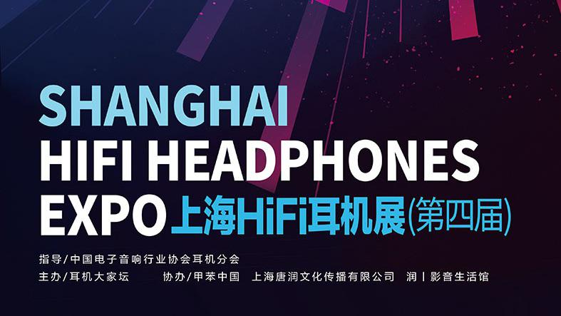 2019上海HIFI耳机展(第四届)- 乾龙盛位于宴会大厅01-02号