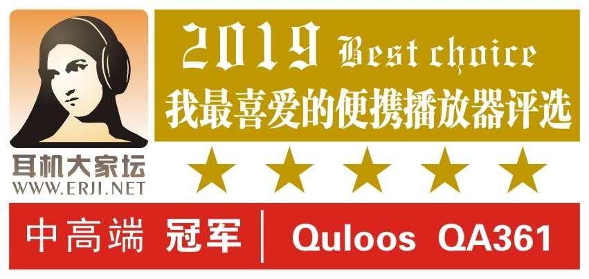 QA361再获得 【我最喜爱的便携播放器评选】 冠军