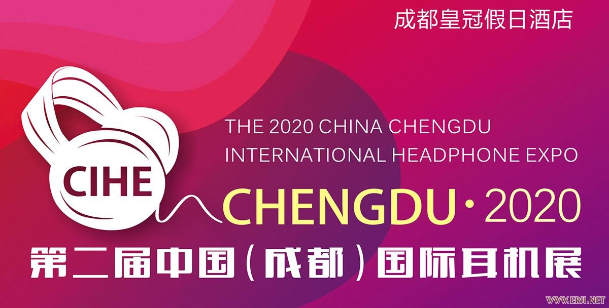 6月20-21日 乾龙盛将参加【2020中国(成都)国际耳机展】