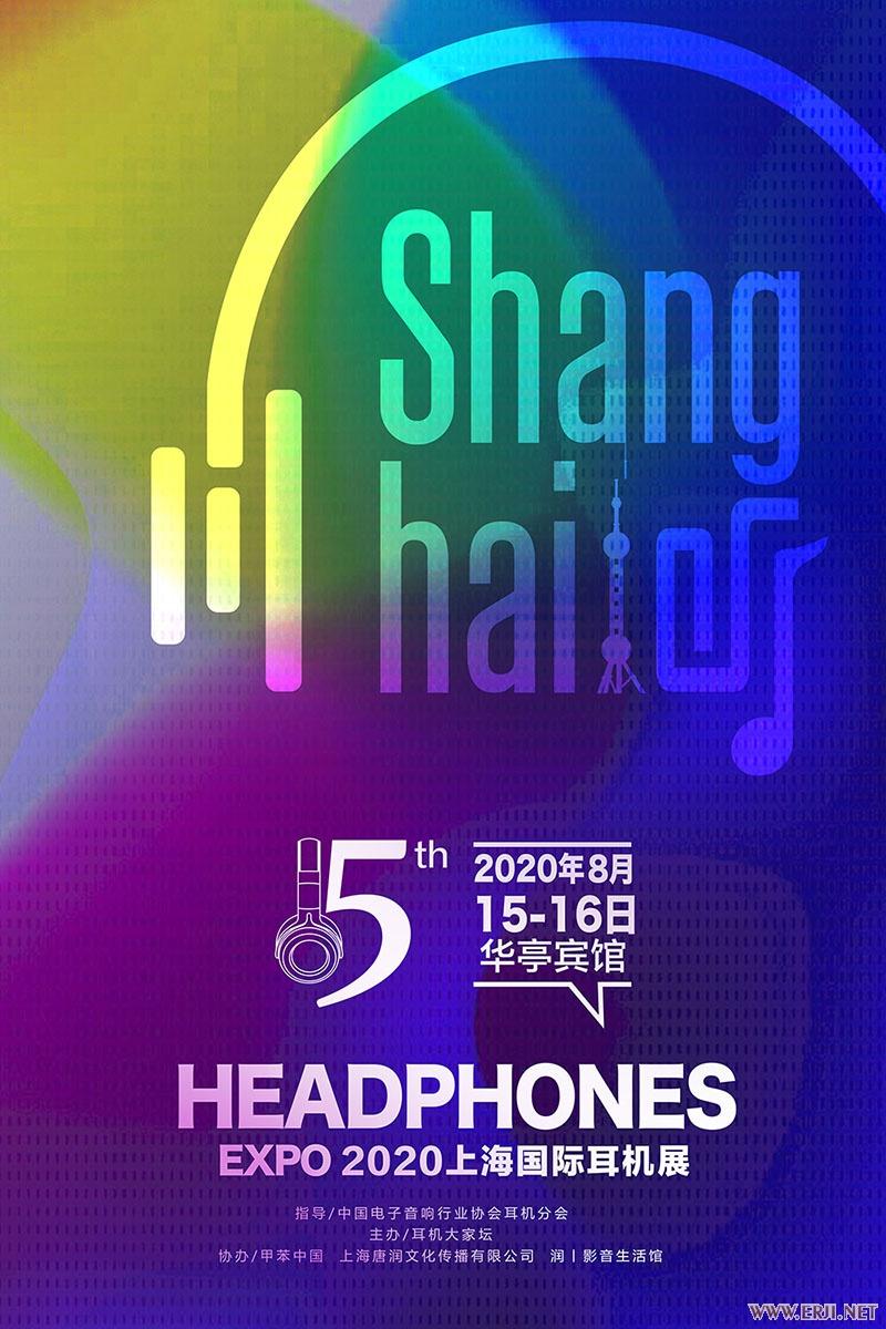 8月15-16日  2020上海国际耳机展,乾龙盛在2号展位恭候您